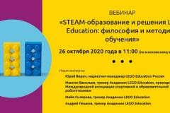 Вебинары LEGO Education